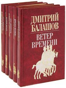 Балашов1